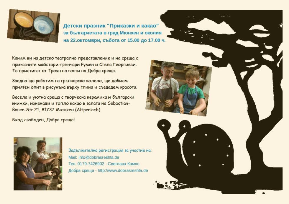 """Детски празник """"Приказки и какао"""" – 22. октомври, събота от 15.00 до 17.00 ч."""