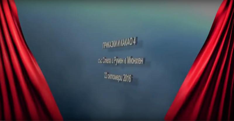 Филмът на грънчарските Приказки и какао! :)