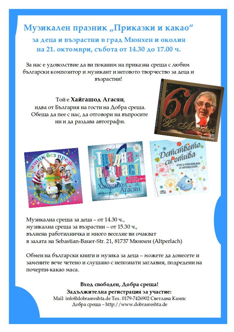 "Музикален празник ""Приказки и какао"" с Хайгашод Агасян"