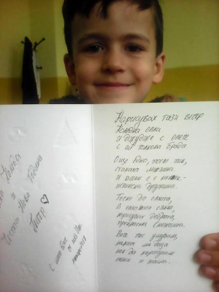Снимки и песничка за доброто – с благодарност от ЦСРИ Самоков