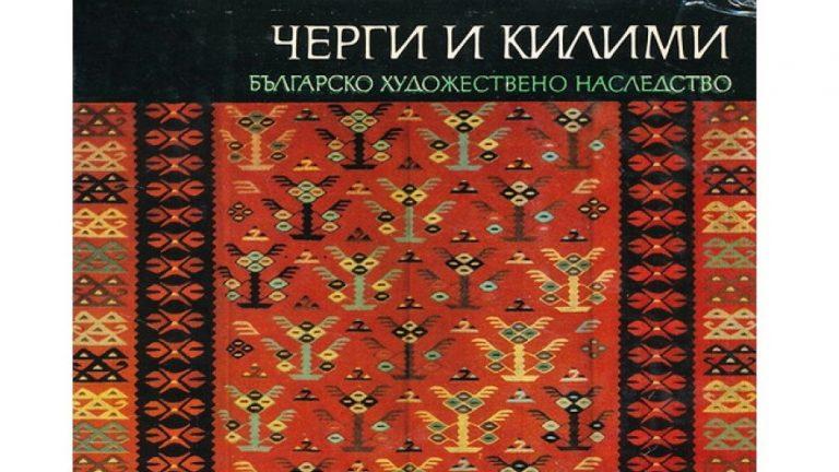 Черги и килими. Българско художествено наследство.