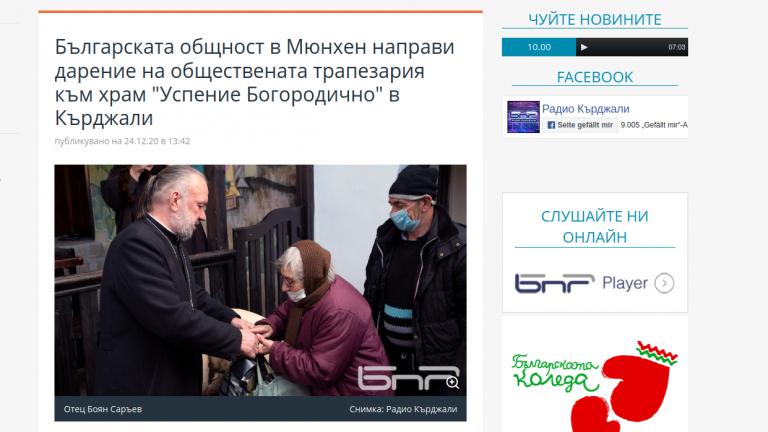 Отзвук от дарителската акция в БНР и Кърджали БГ вести